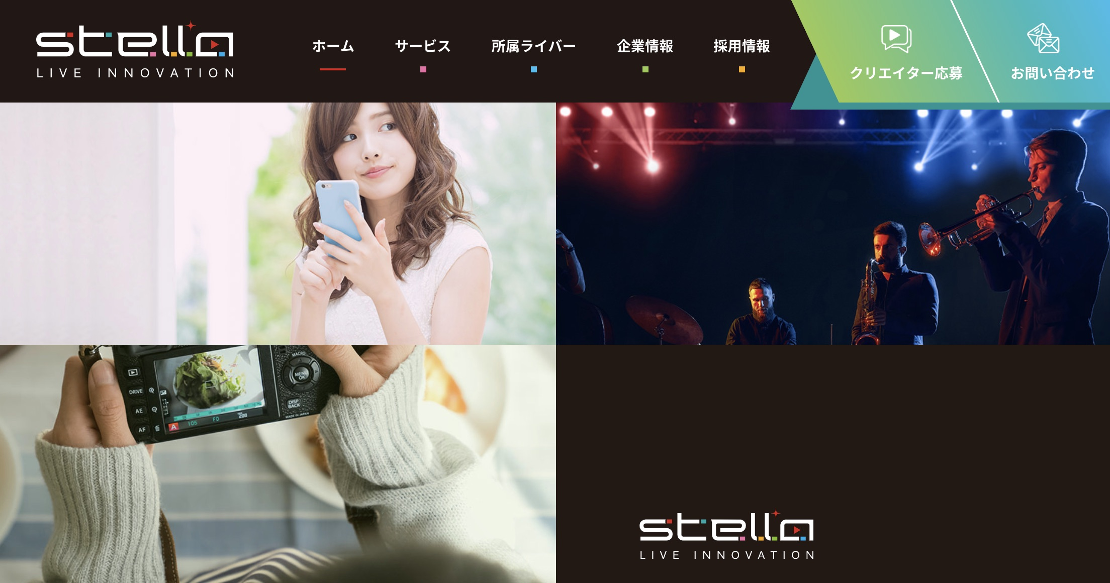 ステラライブ | Stella Live Innovation